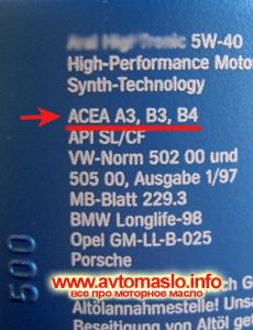 классификации моторных масел ACEA