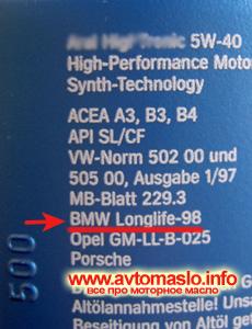 Допуски BMW на этикетке моторного масла