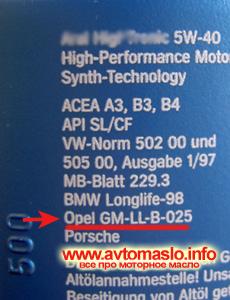 Допуски Опель на этикетке моторного масла
